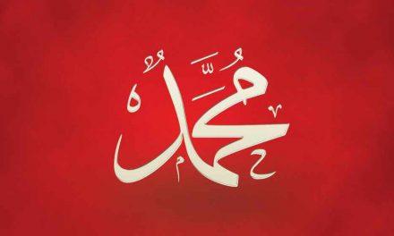 L'amour pour le Prophète Mouhammed ﷺ