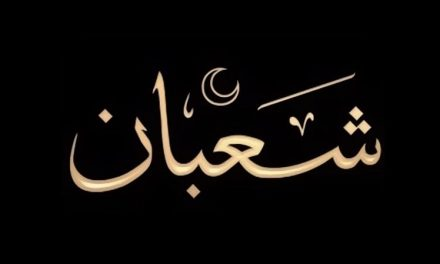 Le mois de Sha'ban