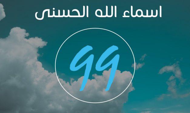 Allah a 99 Noms, celui qui les apprend, entrera au Paradis