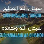 2 Paroles légères pour la langue, lourdes sur la balance et aimées du Tout-Miséricordieux