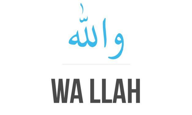 Que celui qui jure, ne jure que par Allah ou qu'il se taise !