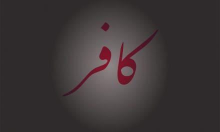 "Il y aura écrit entre ses yeux le mot, ""Kafir"" (ad Dajjal)"