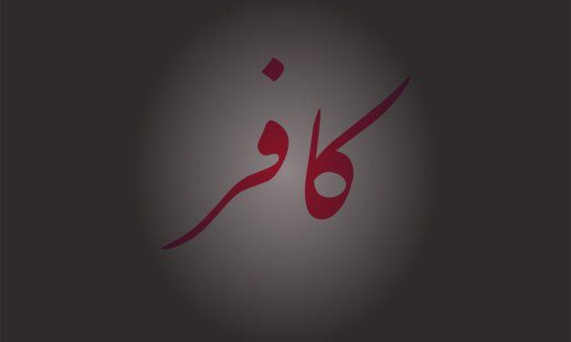 Il y aura écrit entre ses yeux le mot, «Kafir» (ad Dajjal)