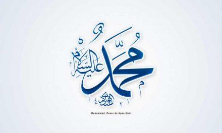 L'amour du croyant envers le Prophète ﷺ doit être plus fort que tout le reste de la création