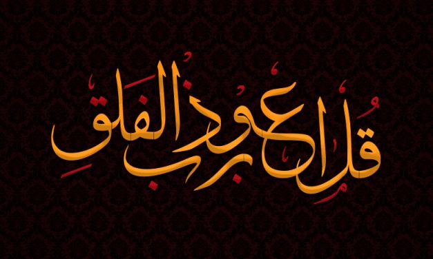 Comment le Prophète ﷺ se protéger des Djins et du mauvais oeil ?